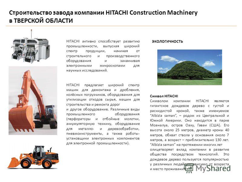 Строительство завода компании HITACHI Construction Machinery в ТВЕРСКОЙ ОБЛАСТИ HITACHI активно способствует развитию промышленности, выпуская широкий спектр продукции, начиная от строительного и производственного оборудования и заканчивая электронны