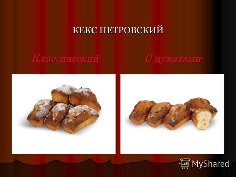 КЕКС ПЕТРОВСКИЙ Классический С цукатами