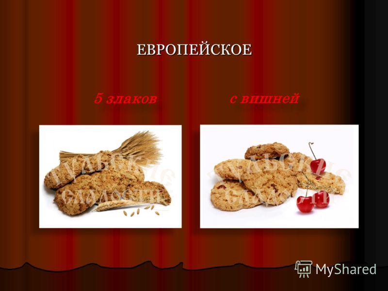 ЕВРОПЕЙСКОЕ 5 злаков с вишней
