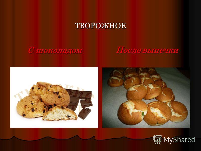 ТВОРОЖНОЕ С шоколадом После выпечки