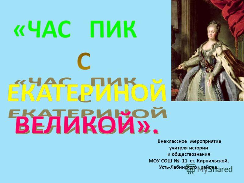 Внеклассное мероприятие учителя истории и обществознания МОУ СОШ 11 ст. Кирпильской, Усть-Лабинского района.
