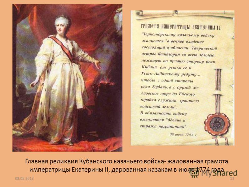 08.05.201313 Главная реликвия Кубанского казачьего войска- жалованная грамота императрицы Екатерины II, дарованная казакам в июле 1774 года