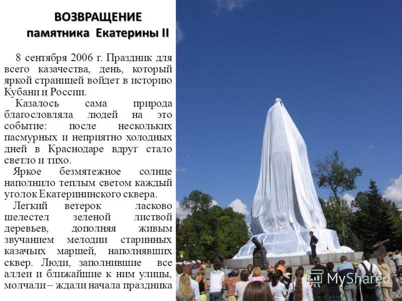 8 сентября 2006 г. Праздник для всего казачества, день, который яркой страницей войдет в историю Кубани и России. Казалось сама природа благословляла людей на это событие: после нескольких пасмурных и неприятно холодных дней в Краснодаре вдруг стало
