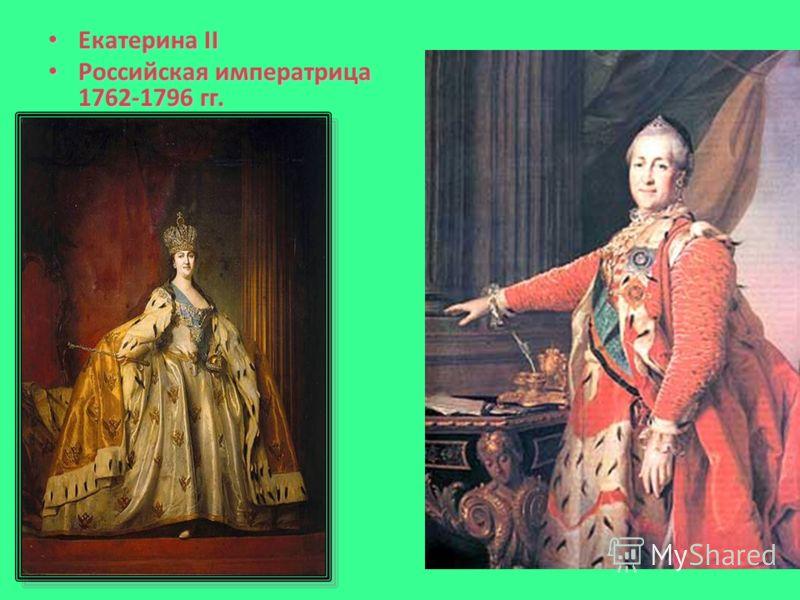 Екатерина II Екатерина II Российская императрица 1762-1796 гг. Российская императрица 1762-1796 гг.