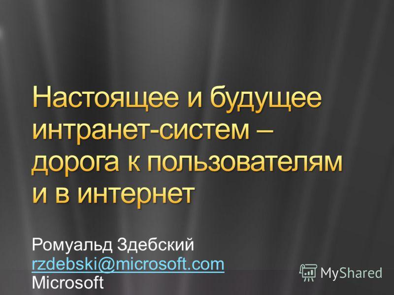 Ромуальд Здебский rzdebski@microsoft.com Microsoft