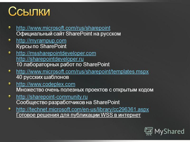 http://www.microsoft.com/rus/sharepoint http://www.microsoft.com/rus/sharepoint Официальный сайт SharePoint на русском http://myrampup.com http://myrampup.com Курсы по SharePoint http://mssharepointdeveloper.com http://sharepointdeveloper.ru http://m
