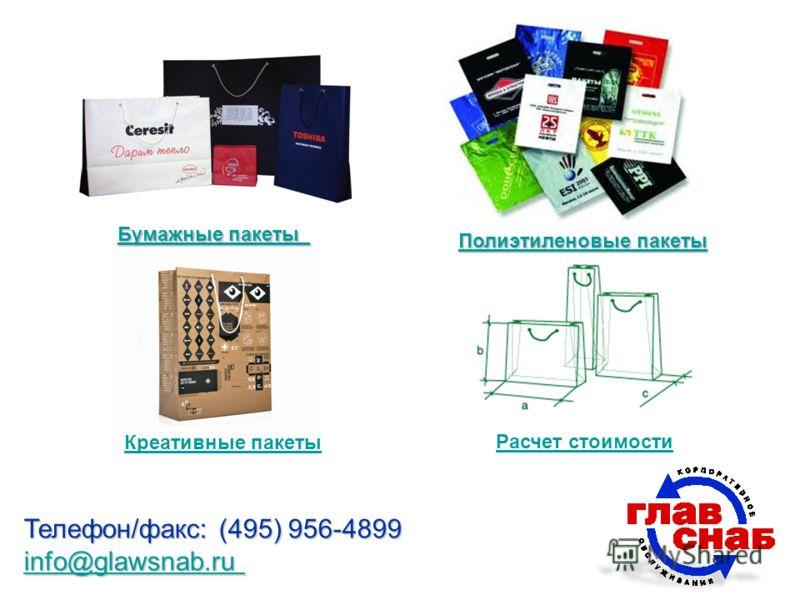 Бумажные пакеты Бумажные пакеты Бумажные пакеты Бумажные пакеты Телефон/факс: (495) 956-4899 info@glawsnab.ru info@glawsnab.ru info@glawsnab.ru info@glawsnab.ru Расчет стоимости Полиэтиленовые пакеты Полиэтиленовые пакеты Креативные пакеты