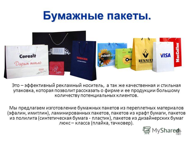 Бумажные пакеты. Это – эффективный рекламный носитель, а так же качественная и стильная упаковка, которая позволит рассказать о фирме и ее продукции большому количеству потенциальных клиентов. Мы предлагаем изготовление бумажных пакетов из переплетны