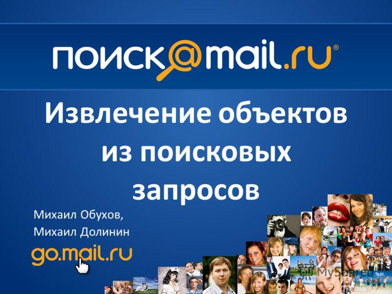 Извлечение объектов из поисковых запросов Михаил Обухов, Михаил Долинин