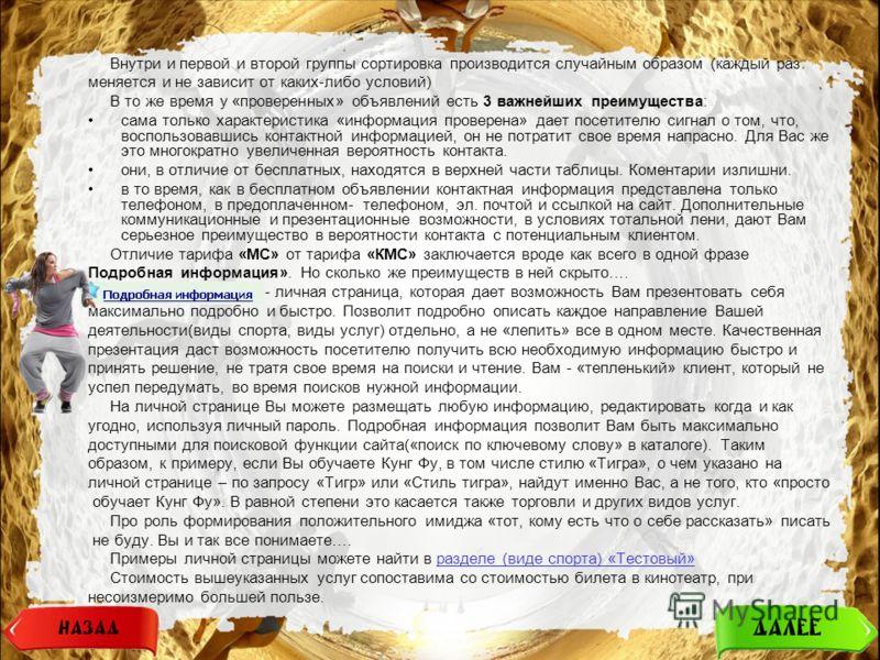 «СпортГид» - спортивный навигатор г. Киева. Внутри и первой и второй группы сортировка производится случайным образом (каждый раз меняется и не зависит от каких-либо условий) В то же время у «проверенных» объявлений есть 3 важнейших преимущества: сам