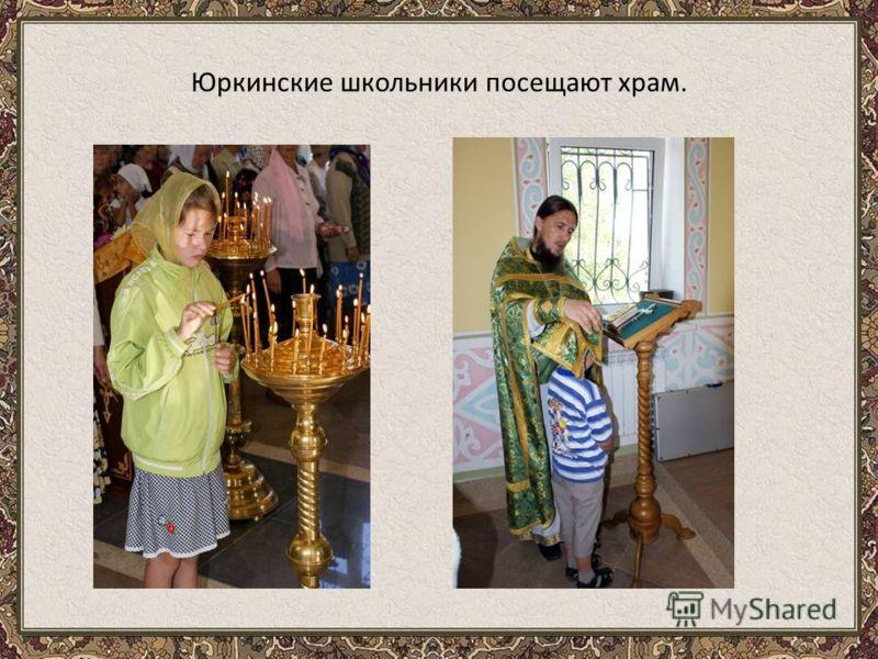 Юркинские школьники посещают храм.