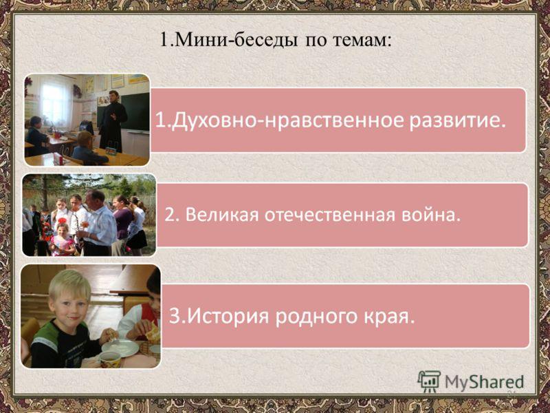 1.Мини-беседы по темам: 21