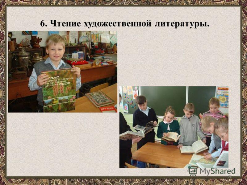 6. Чтение художественной литературы. 26