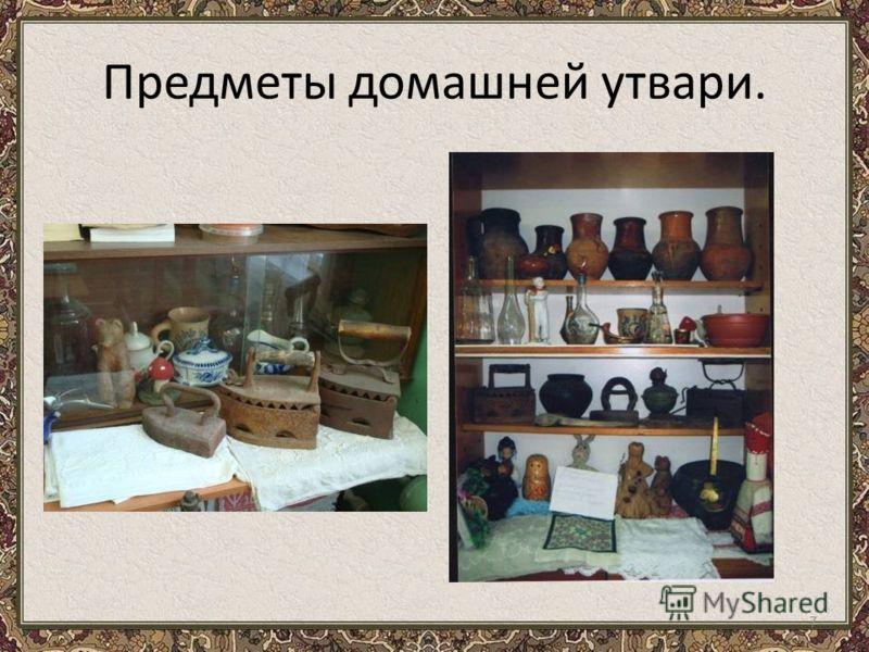 Предметы домашней утвари. 7