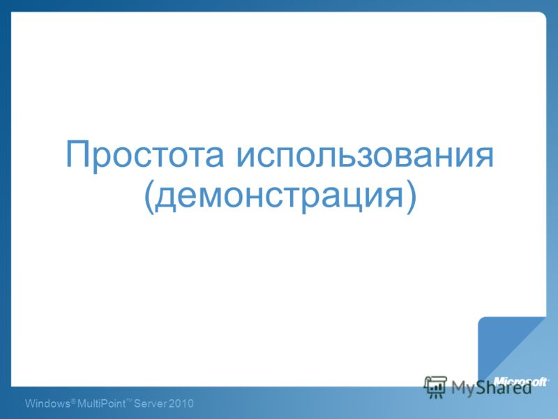 Windows ® MultiPoint Server 2010 Простота использования (демонстрация)