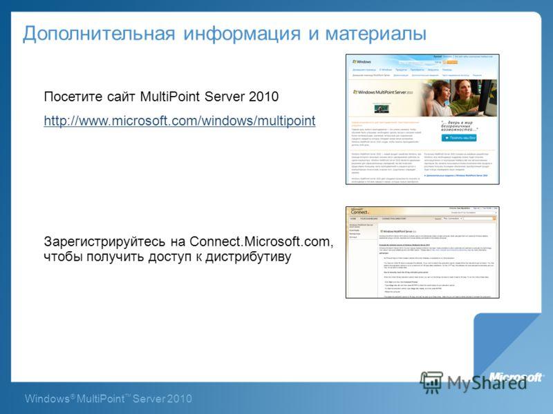 Windows ® MultiPoint Server 2010 Дополнительная информация и материалы Посетите сайт MultiPoint Server 2010 http://www.microsoft.com/windows/multipoint Зарегистрируйтесь на Connect.Microsoft.com, чтобы получить доступ к дистрибутиву