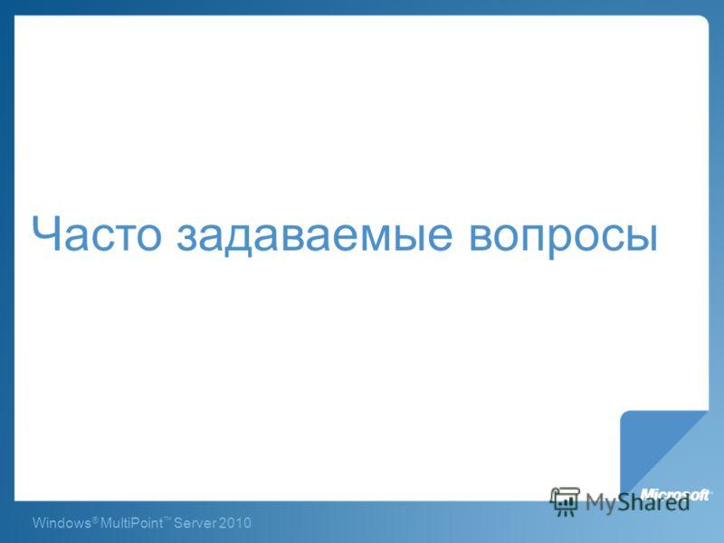 Windows ® MultiPoint Server 2010 Часто задаваемые вопросы