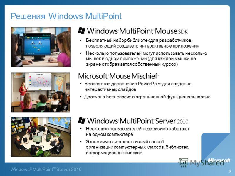 Windows ® MultiPoint Server 2010 Решения Windows MultiPoint 6 Несколько пользователей независимо работают на одном компьютере Экономически эффективный способ организации компьютерных классов, библиотек, информационных киосков Бесплатный набор библиот