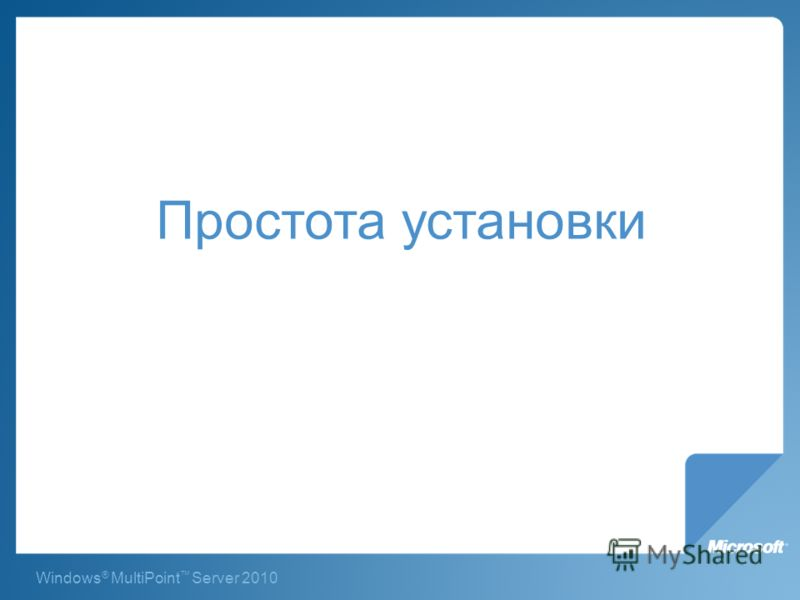 Windows ® MultiPoint Server 2010 Простота установки