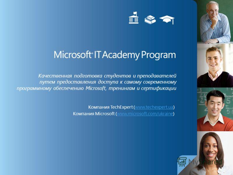 Качественная подготовка студентов и преподавателей путем предоставления доступа к самому современному программному обеспечению Microsoft, тренингам и сертификации Компания TechExpert (www.techexpert.ua)www.techexpert.ua Компания Microsoft (www.micros