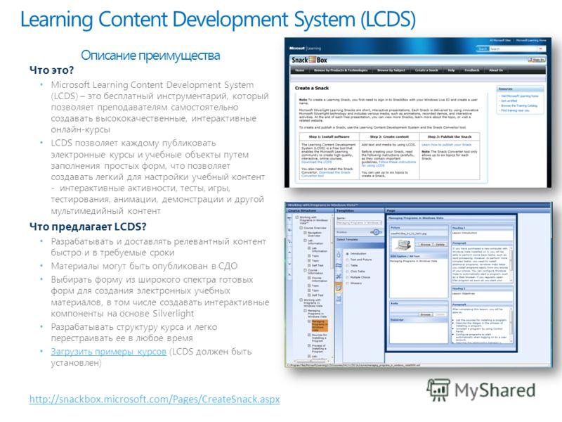 Learning Content Development System (LCDS) http://snackbox.microsoft.com/Pages/CreateSnack.aspx Описание преимущества Что это? Microsoft Learning Content Development System (LCDS) – это бесплатный инструментарий, который позволяет преподавателям само