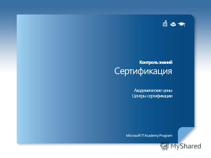 Контроль знаний Сертификация Академические цены Центры сертификации