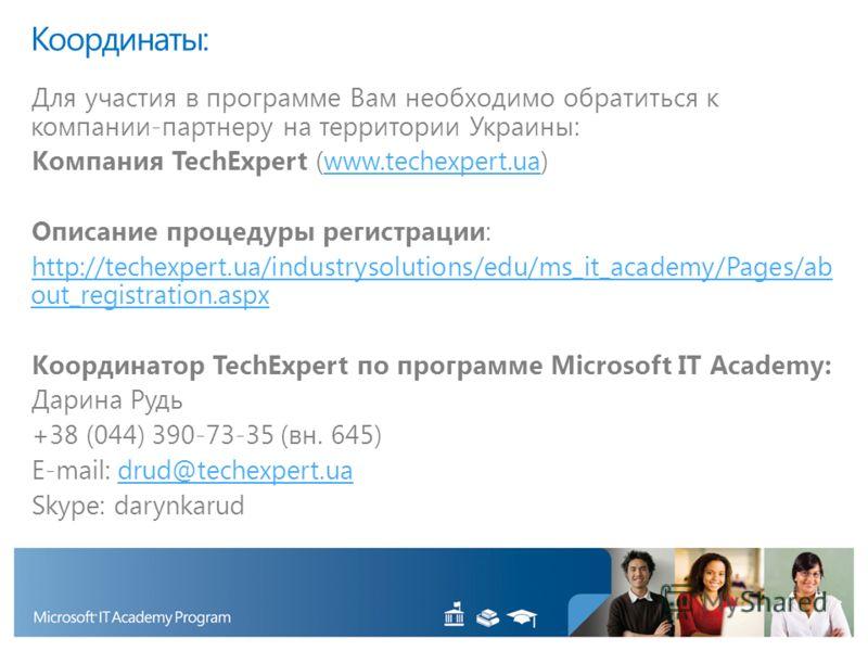 Координаты: Для участия в программе Вам необходимо обратиться к компании-партнеру на территории Украины: Компания TechExpert (www.techexpert.ua)www.techexpert.ua Описание процедуры регистрации: http://techexpert.ua/industrysolutions/edu/ms_it_academy