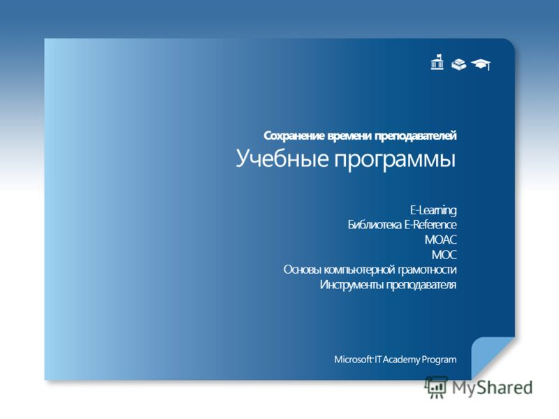 Сохранение времени преподавателей Учебные программы E-Learning Библиотека E-Reference MOAC MOC Основы компьютерной грамотности Инструменты преподавателя