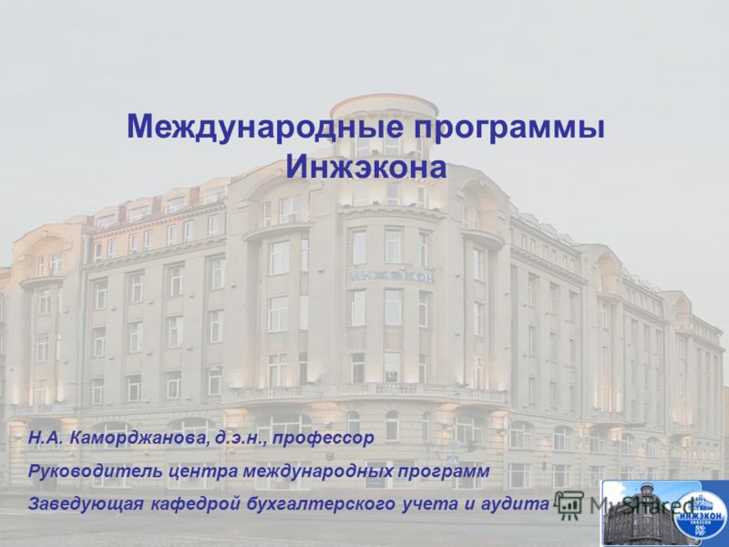 Международные программы Инжэкона Н.А. Каморджанова, д.э.н., профессор Руководитель центра международных программ Заведующая кафедрой бухгалтерского учета и аудита