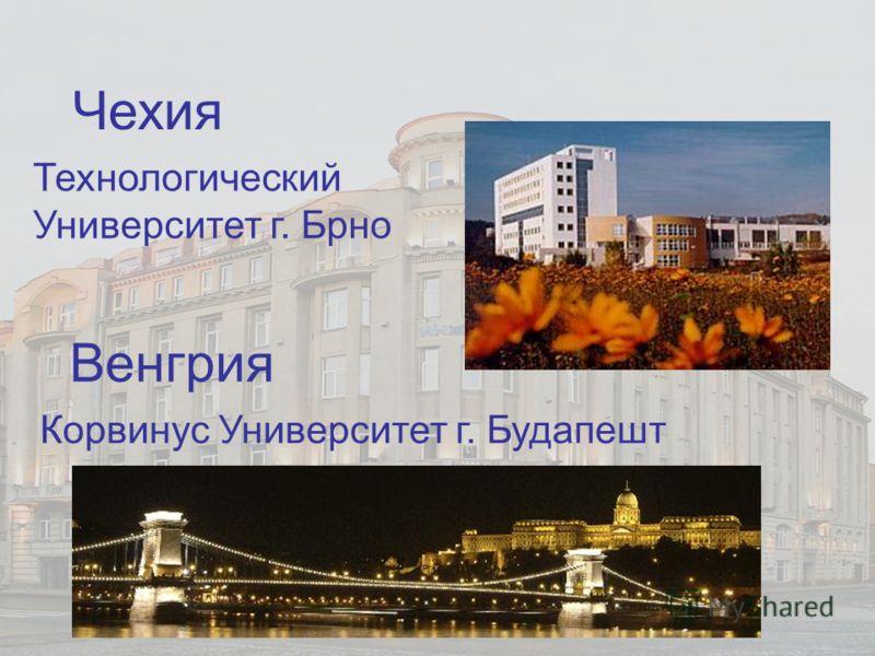 Чехия Технологический Университет г. Брно Венгрия Корвинус Университет г. Будапешт