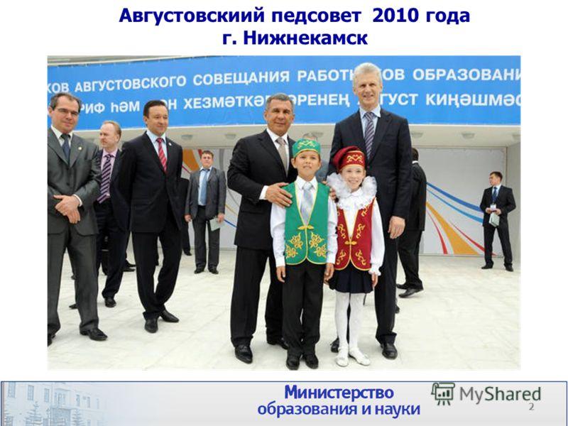Августовскиий педсовет 2010 года г. Нижнекамск 2