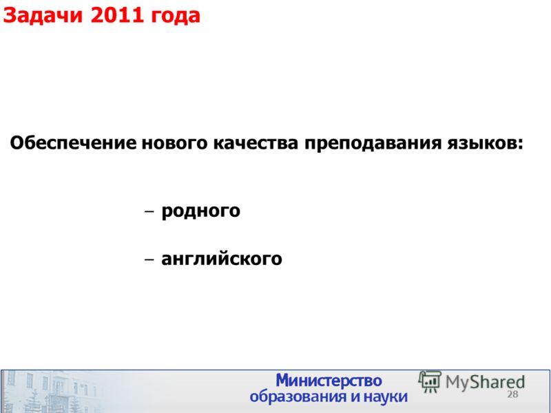 Обеспечение нового качества преподавания языков: – родного – английского 28 Задачи 2011 года