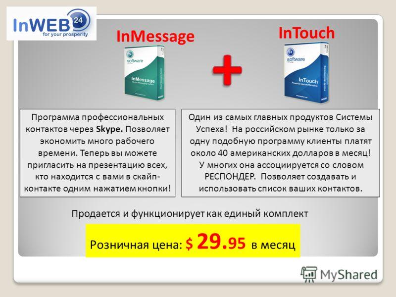 InTouch InMessage Продается и функционирует как единый комплект Розничная цена: $ 29. 95 в месяц Программа профессиональных контактов через Skype. Позволяет экономить много рабочего времени. Теперь вы можете пригласить на презентацию всех, кто находи