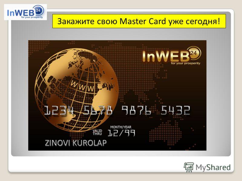 Закажите свою Master Card уже сегодня!