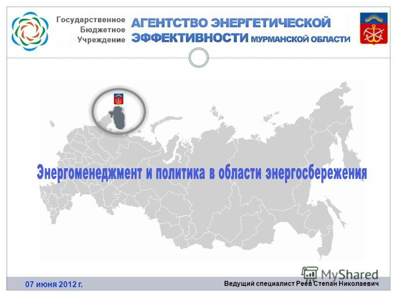 07 июня 2012 г. Ведущий специалист Реев Степан Николаевич