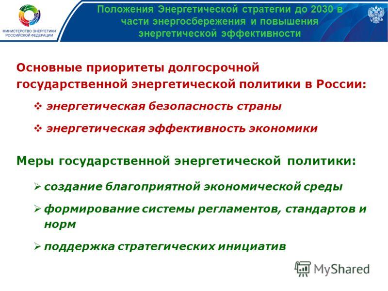Положения Энергетической стратегии до 2030 в части энергосбережения и повышения энергетической эффективности Основные приоритеты долгосрочной государственной энергетической политики в России: энергетическая безопасность страны энергетическая эффектив