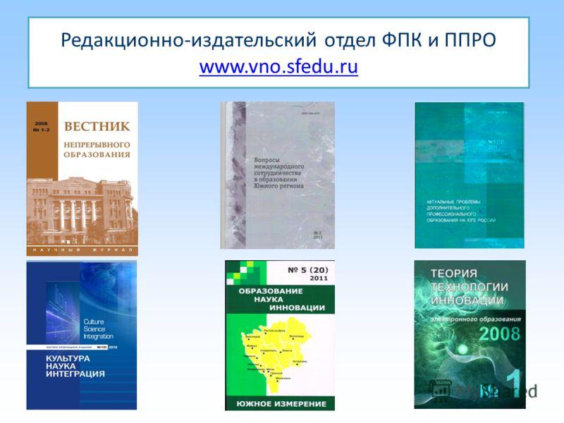 Редакционно-издательский отдел ФПК и ППРО www.vno.sfedu.ru www.vno.sfedu.ru