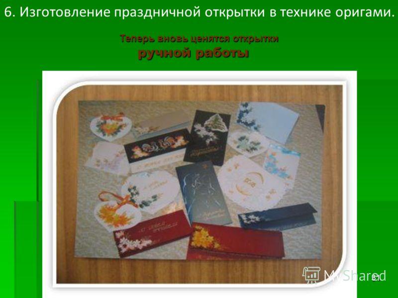 31 ручной работы 6. Изготовление праздничной открытки в технике оригами. Теперь вновь ценятся открытки