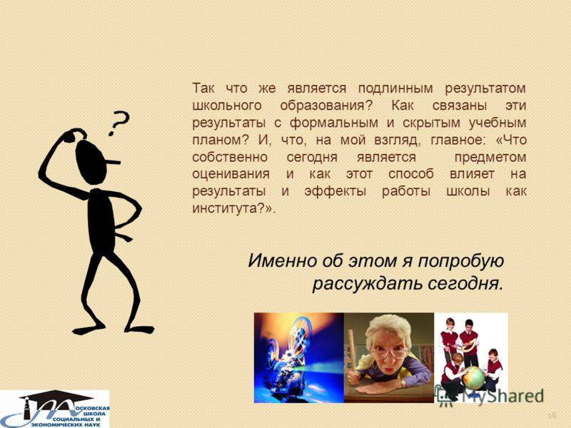 15 « И, несмотря на все наши усилия, дети все - таки чему - то учатся ». В. В. Давыдов.