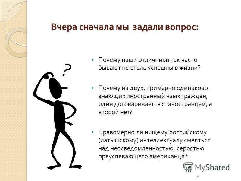 « Оценивание как результат и результаты оценивания » Анатолий Каспржак, Рига, 2011