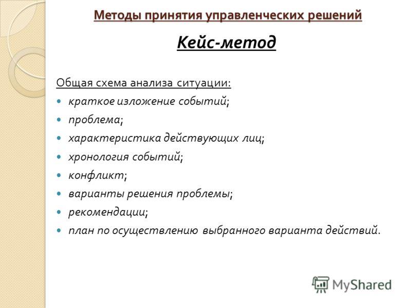 метод Общая схема анализа
