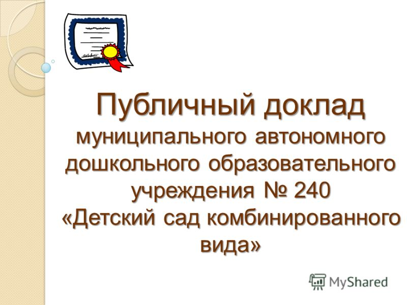 Публичный доклад муниципального автономного дошкольного образовательного учреждения 240 «Детский сад комбинированного вида»