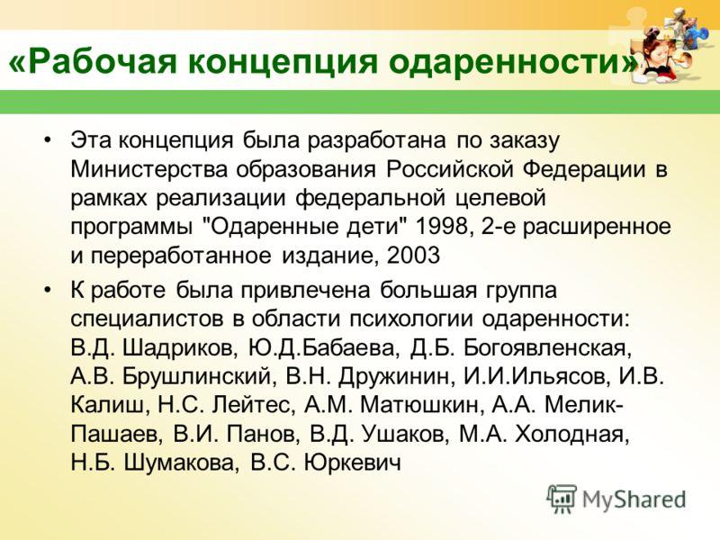 «Рабочая концепция одаренности» Эта концепция была разработана по заказу Министерства образования Российской Федерации в рамках реализации федеральной целевой программы