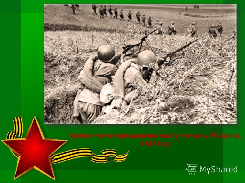 пулеметчики прикрывают наступление у Моздока, 1942 год;