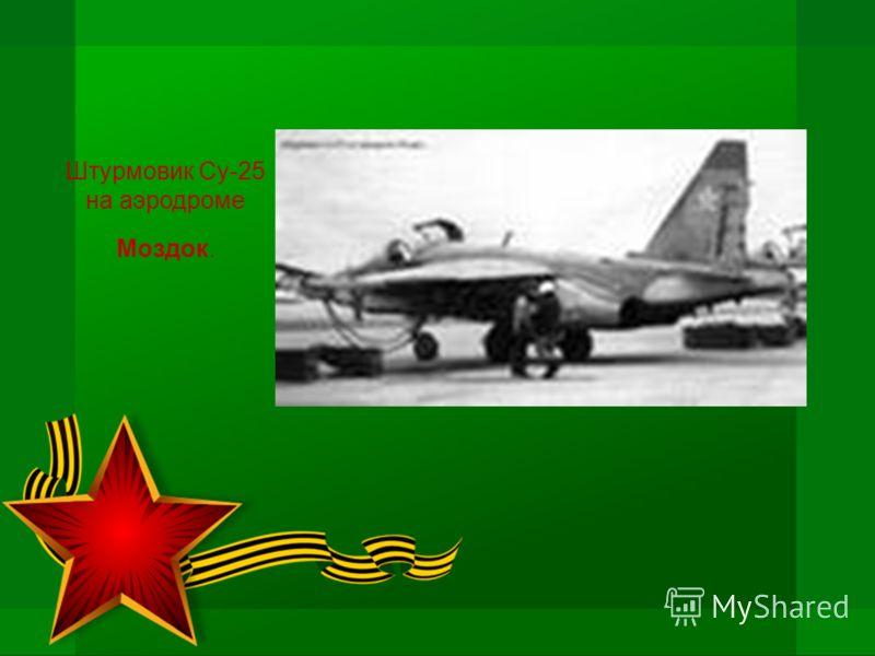 Штурмовик Су-25 на аэродроме Моздок.