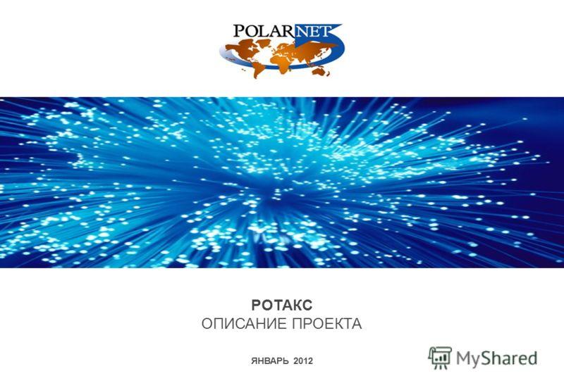 РОТАКС ОПИСАНИЕ ПРОЕКТА ЯНВАРЬ 2012