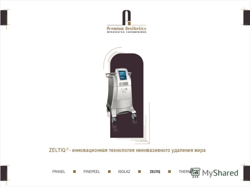 ZELTIQ ® - инновационная технология неинвазивного удаления жира