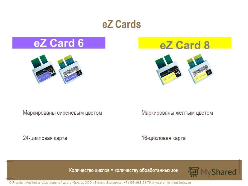 eZ Cards Маркированы сиреневым цветом 24-цикловая карта eZ Card 6 eZ Card 8 Маркированы желтым цветом 16-цикловая карта © Premium Aesthetics, эксклюзивный дистрибьютор ООО «Экомир Экспортс», +7 (495) 988-21-70, www.premium-aesthetics.ru Количество ци