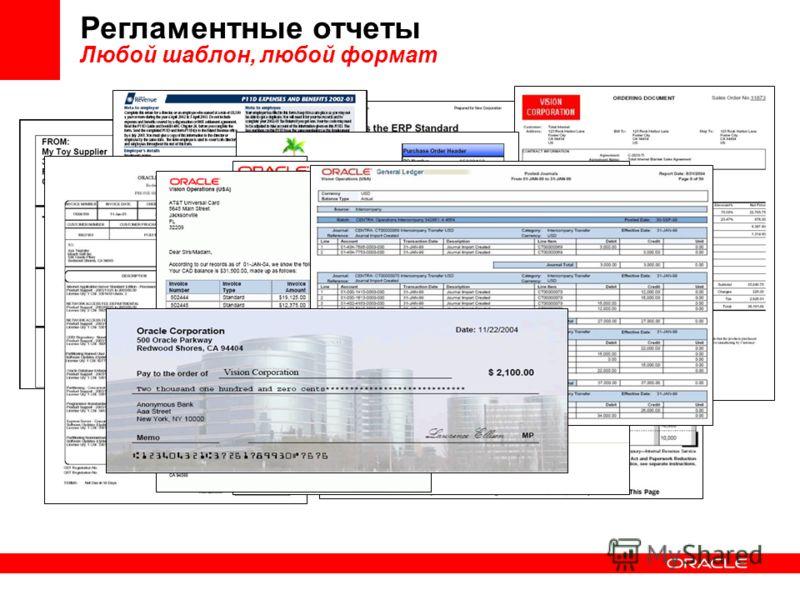Регламентные отчеты Любой шаблон, любой формат