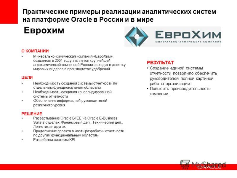 Практические примеры реализации аналитических систем на платформе Oracle в России и в мире Еврохим О КОМПАНИИ Минерально-химическая компания «ЕвроХим», созданная в 2001 году, является крупнейшей агрохимической компанией России и входит в десятку миро